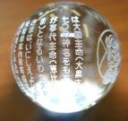 水晶30mm1周文字