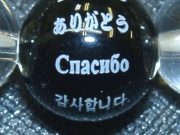 オニキス12mm1周文字
